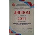 """Дипломированный """"IT-СЕРВИС"""""""