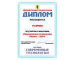 """""""Современные технологии. Рязань - 2014"""""""