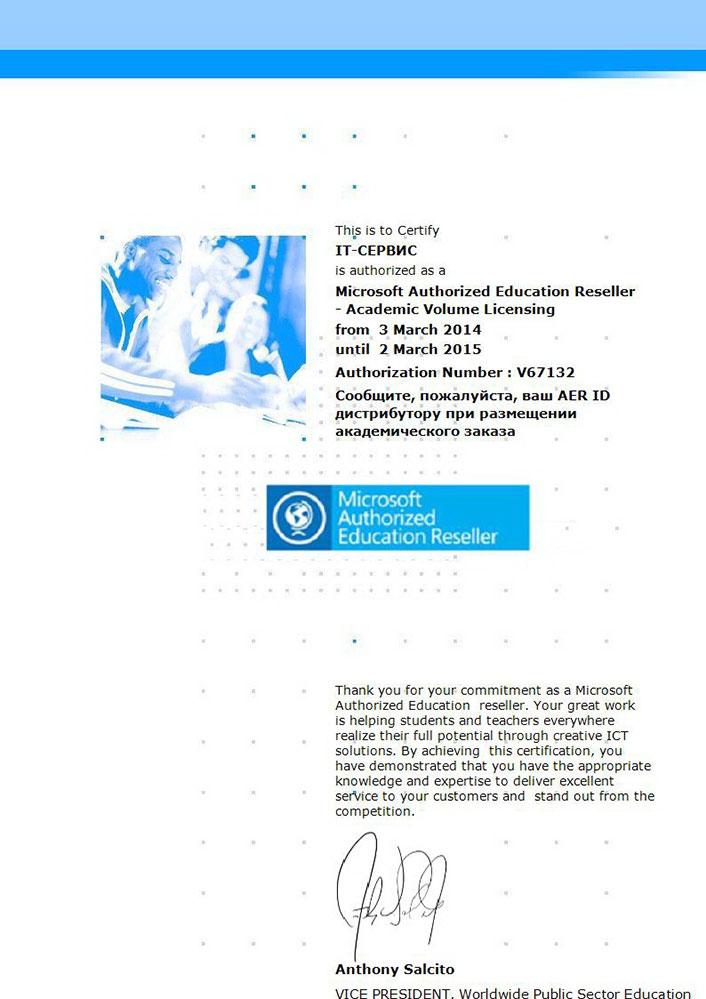 ИТ СЕРВИС Сертификат Партнера