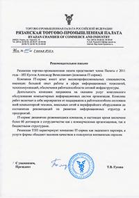 Рекомендательное письмо от Рязанской торгово-промышленной палаты