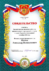 Свидетельство Деловая миссия в Воронеж
