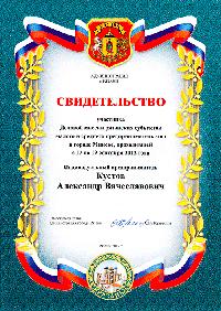 Свидетельство Деловая миссия Минск
