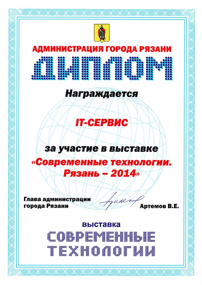 """IT-СЕРВИС на выставке """"Современные технологии. Рязань 2014"""""""